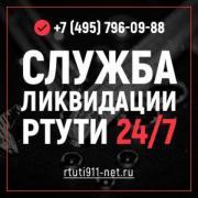 Сбор ртути, замер паров, очистка помещений, Москва