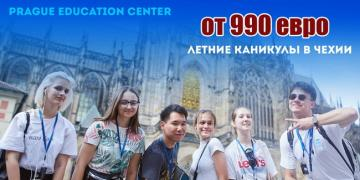 Summer holidays in Europe from 990 Euro