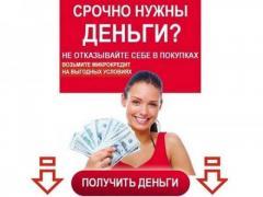 Urgently need money? Loan online. Instantly