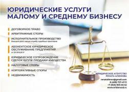 Юрист в Москве. Судебные споры, банкротство и пр